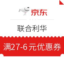 京东 联合利华 满27-6元优惠券