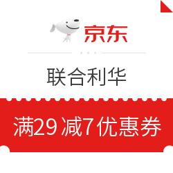 京东 联合利华 满29-7元优惠券