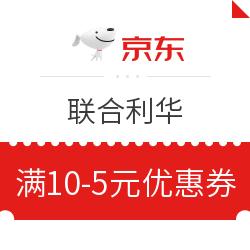 京东 联合利华 满10-5元优惠券