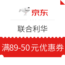 京东 联合利华 满89-50元优惠券