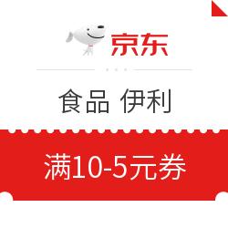 京东食品 伊利 满10-5元券