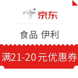 京东食品 伊利 满21-20元优惠券