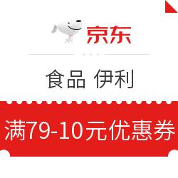 京东食品 伊利 满79-10元优惠券