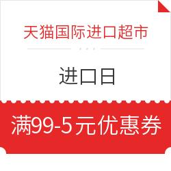 天猫国际进口超市 进口日 满99-5元优惠券