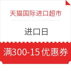 天猫国际进口超市 进口日 满300-15元优惠券