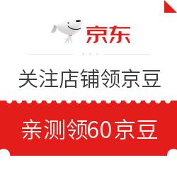 移动专享:2月24日 京东关注店铺领京豆 亲测领60京豆