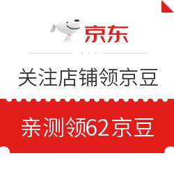 移动专享:2月25日 京东关注店铺领京豆 亲测领62京豆