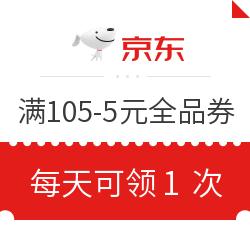 京东 全品类优惠券 满105-5元  限量发放亲测已到账