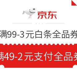 京东 女神节主会场 领满99-3元白条全品券、满49-2元支付全品券