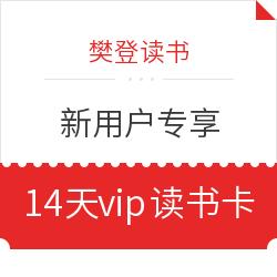 樊登读书 新用户专享 免费领取