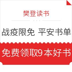 樊登读书 战疫限免 平安书单 新老用户可领