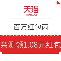 天猫app 华为大牌日 领百万红包雨
