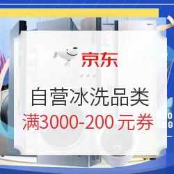 京东 自营冰洗品类 满3000-200元券