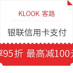 KLOOK 客路消费即享95折优惠,100元人民币封顶