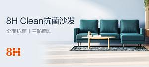 8H Clean抗菌时尚布艺沙发(颜色随机)