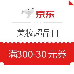 限时4小时 京东美妆超级品类日 免费领满300-30元券