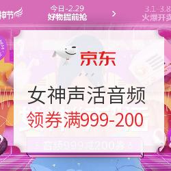 京东 女神声活音频优惠券 领券满999减200