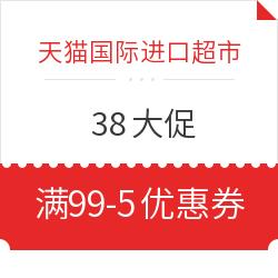 天猫国际进口超市 38大促 满99-5元优惠券