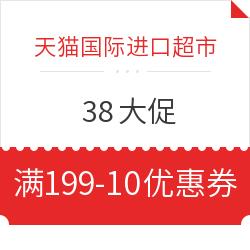 天猫国际进口超市 38大促 满199-10元优惠券