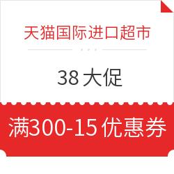 天猫国际进口超市 38大促 满300-15元优惠券