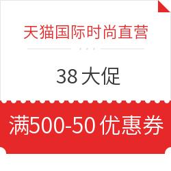 天猫国际时尚直营 38大促 满500-50元优惠券
