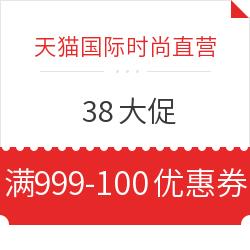天猫国际时尚直营 38大促 满999-100元优惠券