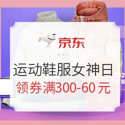 京东 运动鞋服女神日 领券满300减60元