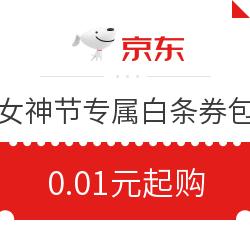 京东 女神节专属白条券包 满1000-50元、满2000-100元 女神0.01元购/男神1元购