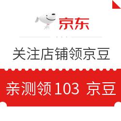 3月3日 京東關注店鋪領京豆