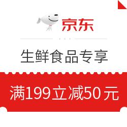京东 生鲜食品 满199-50元优惠券