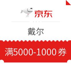 京东 戴尔 满5000-1000元优惠券