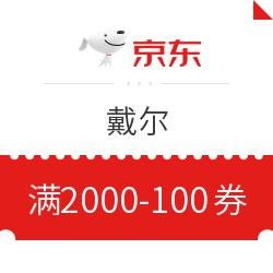 京东 戴尔 满2000-100元优惠券