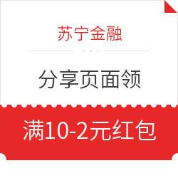 苏宁金融 分享页面免费领满10-2元红包