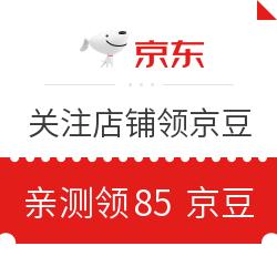 移动专享:3月10日 京东关注店铺领京豆 亲测领85京豆