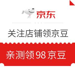 移动专享:3月12日 京东关注店铺领京豆 亲测领98京豆