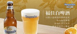 Hoegaarden福佳 精釀啤酒 Hoegaarden White 福佳白啤酒