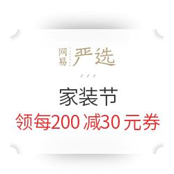 网易严选 家装节部分商品12期免息