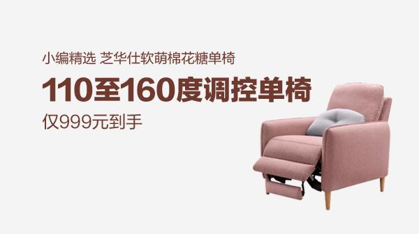 芝華仕軟萌沙發椅元氣發售,一秒萌化少女心