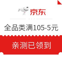 京东最新全品券 105-5元全品类优惠券
