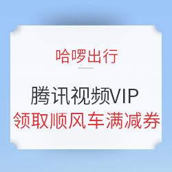 移动专享:哈啰出行 腾讯视频VIP领取