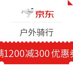 京东 户外骑行 满1200减300元优惠券