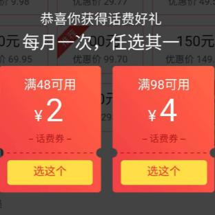 微信专享:拼多多 话费充值券 满98-4元/满48-2元话费券 任选其一 每月领1次