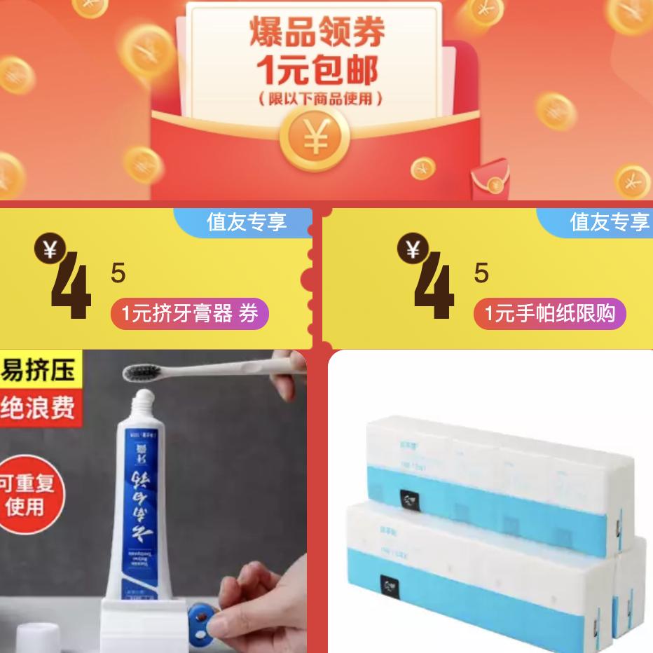京喜 福利大放送 领券可享1元购挤牙膏器、1元购手帕纸 每小时限量发券