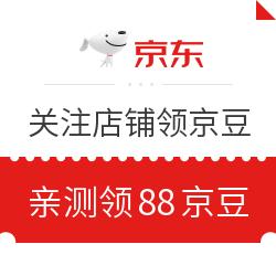 移动专享:3月19日 京东关注店铺领京豆 亲测领88京豆