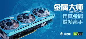 影馳 GeForce RTX 2060 金屬大師 顯卡