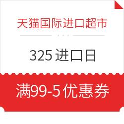 天猫国际进口超市 325进口日 满99-5优惠券