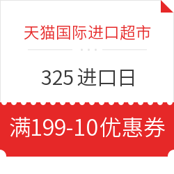 天猫国际进口超市 325进口日  满199-10优惠券