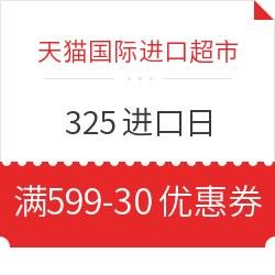 天猫国际进口超市 325进口日 满599-30优惠券