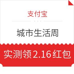 移动专享:支付宝 城市生活周 集卡领最高6666元生活红包 实测领2.16元生活红包