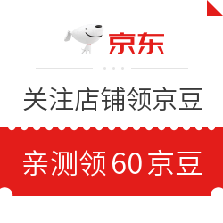 移动专享:3月22日 京东关注店铺领京豆 亲测领60京豆